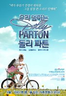 The Year Dolly Parton Was My Mom - South Korean Movie Poster (xs thumbnail)