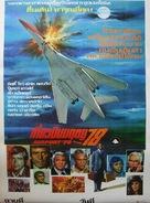 SST: Death Flight - Thai Movie Poster (xs thumbnail)