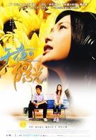 Taiyo no uta - Taiwanese Movie Poster (xs thumbnail)