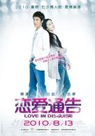 Lian ai tong gao - Taiwanese Movie Poster (xs thumbnail)
