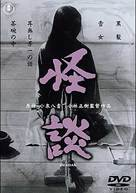 Kaidan - Japanese DVD cover (xs thumbnail)