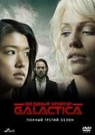 """Battlestar Galactica"" - Russian Movie Cover (xs thumbnail)"