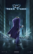The Dark Knight - Israeli Movie Poster (xs thumbnail)