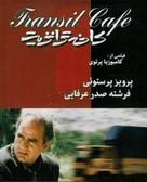 Café Transit - Iranian Movie Poster (xs thumbnail)