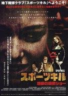 Sportkill - Japanese poster (xs thumbnail)