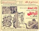 Avanti! - Iranian Movie Poster (xs thumbnail)