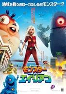 Monsters vs. Aliens - Japanese Movie Poster (xs thumbnail)