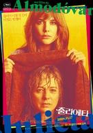 Julieta - South Korean Movie Poster (xs thumbnail)