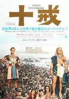 The Ten Commandments - Japanese Movie Poster (xs thumbnail)