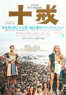 The Ten Commandments - Japanese Movie Poster (xs thumbnail)