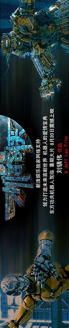 Metallic Attraction: Kungfu Cyborg - Chinese Movie Poster (xs thumbnail)