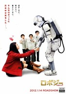 Robo Jî - Japanese Movie Poster (xs thumbnail)