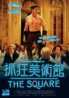 The Square - Taiwanese Movie Poster (xs thumbnail)