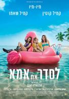 Larguées - Israeli Movie Poster (xs thumbnail)