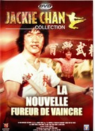 New Fist Of Fury - French Movie Cover (xs thumbnail)