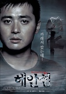 Hae anseon - South Korean Movie Poster (xs thumbnail)