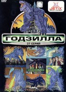 """Godzilla: The Series"" - Russian DVD movie cover (xs thumbnail)"