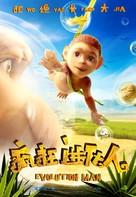 Pourquoi j'ai pas mangé mon père - Chinese Movie Poster (xs thumbnail)