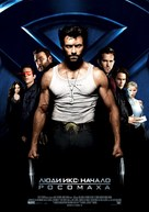 X-Men Origins: Wolverine - Russian Movie Poster (xs thumbnail)