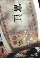 Tomie: Anrimiteddo - Japanese Movie Poster (xs thumbnail)