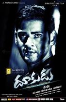 Dookudu - Indian Movie Poster (xs thumbnail)