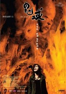 Gwai wik - Hong Kong Movie Poster (xs thumbnail)