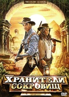 Treasure Guards - Russian DVD cover (xs thumbnail)