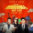 Crazy Alien - IMDb - Chinese Movie Poster (xs thumbnail)