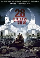 28 Weeks Later - Israeli Movie Poster (xs thumbnail)