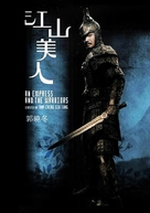 An Empress and the Warriors - Hong Kong Movie Poster (xs thumbnail)