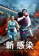 Busanhaeng - Japanese DVD movie cover (xs thumbnail)