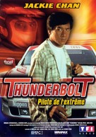Thunderbolt - French DVD movie cover (xs thumbnail)