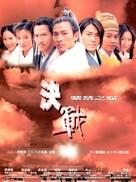 The Duel - Hong Kong Movie Poster (xs thumbnail)