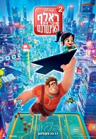 Ralph Breaks the Internet - Israeli Movie Poster (xs thumbnail)