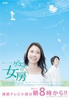 """Gegege no nyôbô"" - Japanese Movie Poster (xs thumbnail)"