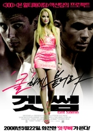 Never Back Down - South Korean Movie Poster (xs thumbnail)