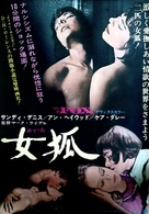 The Fox - Japanese Movie Poster (xs thumbnail)