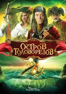Pirates of Treasure Island - Russian DVD cover (xs thumbnail)