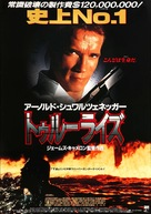 True Lies - Japanese Movie Poster (xs thumbnail)
