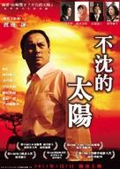 Shizumanu taiyô - Taiwanese Movie Poster (xs thumbnail)