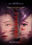 Beauty Water - South Korean Movie Poster (xs thumbnail)