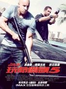 Fast Five - Taiwanese Movie Poster (xs thumbnail)