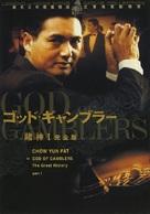 Du shen - Japanese DVD cover (xs thumbnail)