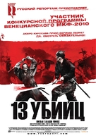Jûsan-nin no shikaku - Russian Movie Poster (xs thumbnail)