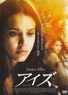 The Eye - Japanese DVD movie cover (xs thumbnail)