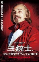 The Three Musketeers - Japanese Movie Poster (xs thumbnail)