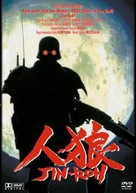 Jin-Rô - German DVD cover (xs thumbnail)