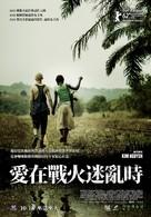 Rebelle - Taiwanese Movie Poster (xs thumbnail)