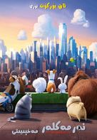 The Secret Life of Pets - Saudi Arabian Movie Poster (xs thumbnail)