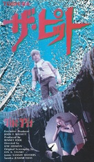 The Pit - Japanese VHS cover (xs thumbnail)